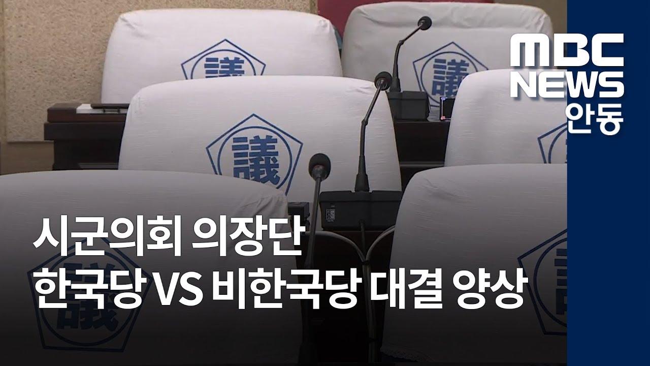 R]시군의회 의장단 한국당 VS 비한국당 수싸움