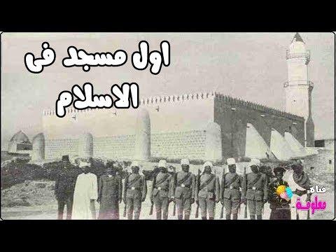 العرب اليوم - شاهد: تعرّف على أوّل مسجد بُني في الإسلام