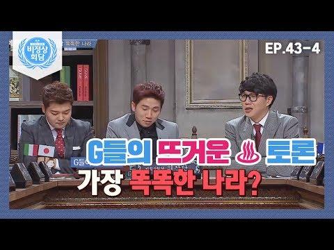 [비정상회담][43-4] G들의 토론 배틀 시간♬ 세계에서 가장 똑똑한 나라는? (Abnormal Summit)