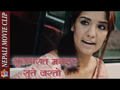 (सुहागरात मनाएर सुते जस्तो || Nepali Movie Clip || FANKO | Saugat Malla, Dayahang Rai - Duration: 3 minutes, 47 seconds.)