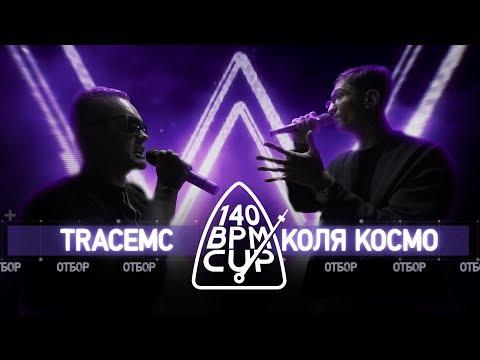 140 BPM CUP: TRACEMC X КОЛЯ КОСМО (Отбор) (видео)