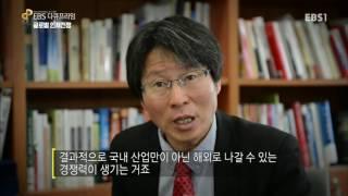 #9 [EBS 다큐프라임] 글로벌 인재전쟁 3부 - 용의 숨겨진 발톱_#003