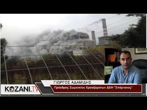 Μέχρι το τέλος της εβδομάδας η ανακοίνωση του πορίσματος για το τι προκάλεσε την πυρκαγιά στον ΑΗΣ Πτολεμαϊδας (Video)