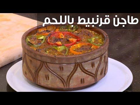 العرب اليوم - شاهد: طريقة تحضير طاجن القرنبيط باللحم