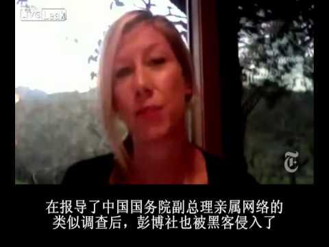 New York Times Hacked by China (Chinese Subtitled) 纽约时报被黑客袭击(中文字幕)