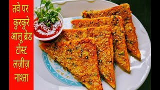 Hello Foodaholics, I hope u guys doing great. Check out this new easy yet delicious recipe of Tawa Aloo Bread Toast..with few easy steps and make your special moments even more special with delicious dishes on my channel..keep watching.