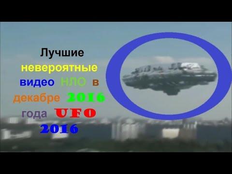 Лучшие невероятные видео НЛО в декабре 2016 года UFO 2016 (видео)