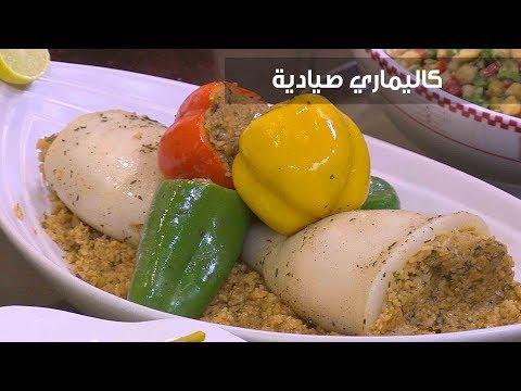 العرب اليوم - طريقة إعداد كاليماري صيادية