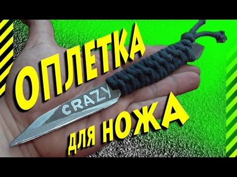 Как сделать на нож ручку из веревки  817