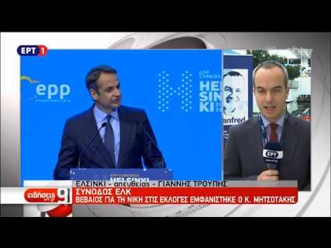Σύνοδος ΕΛΚ: Βέβαιος για τη νίκη στις εκλογές εμφανίστηκε ο Κ. Μητσοτάκης | 7/11/18 | ΕΡΤ