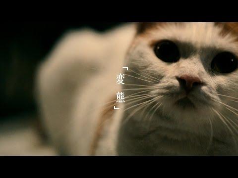 , title : 'DEZERT - 「変態」【Official Music Video】'
