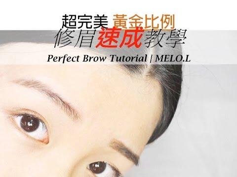 超完美黃金比例的修眉速成教學 Perfect Brow Tutorial | MELO LO