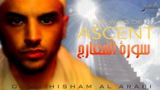 Surah Al-Ma'arij - NEW  سورة المعارج - مرتل - اسلوب جديد