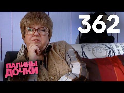 Папины дочки | Сезон 18 | Серия 362 (видео)
