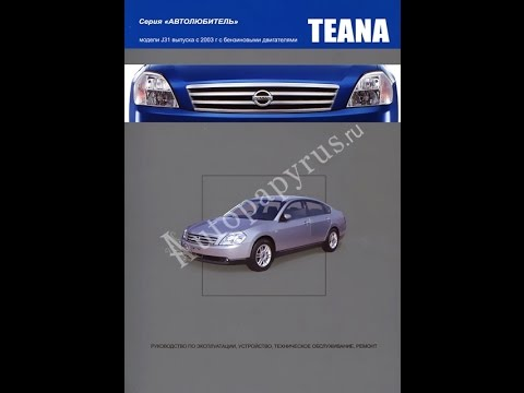 Руководство по эксплуатации автомобиля nissan teana фотка