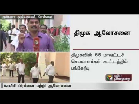 DMK-district-secretaries-meeting-held-in-Chennai--Live-report