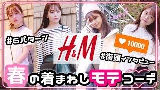 H&Mで着回し春のモテコーデ♡街頭インタビューも!