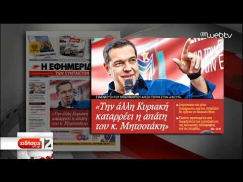 Συνέντευξη του Αλ. Τσίπρα: Καταρρέει η Απάτη Μητσοτάκη | 18/05/2019 | ΕΡΤ