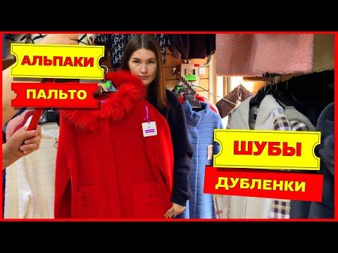 🌺ПАЛЬТО АЛЬПАКИ🌺АНГОРА ШУБЫ ДУБЛЕНКИ🥳осень зима 2020 Рынок Садовод Москва видео
