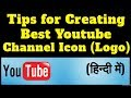 Tips for Creating Best Channel Icon (Logo) for Your Youtube Channel