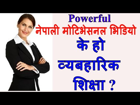 (युवाबर्गलाई अगाडि बढ्न हौसला दिने ... Powerful Motivational Video/Speech/Message from Dr. Tara Jii - Duration: 12 minutes.)