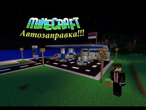 #1 Автозаправка в minecraft!!!