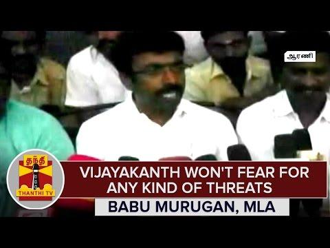 Vijayakanth-Wont-Fear-For-Any-Kind-Of-Threats--Babu-Murugavel-Arani-MLA