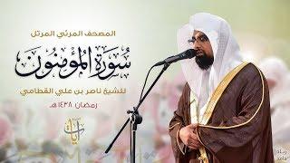 Download Video سورة المؤمنون | المصحف المرئي للشيخ ناصر القطامي من رمضان ١٤٣٨هـ | Surah-AlMu'minun MP3 3GP MP4