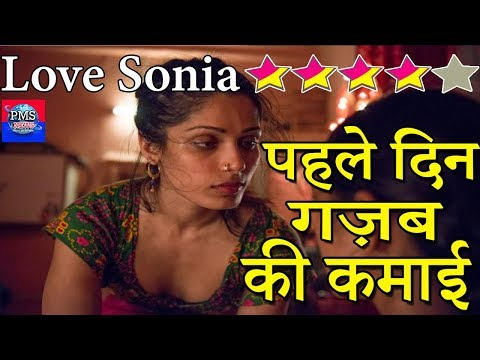 Love Sonia 1st Day Box Office Collection | Love Sonia First Day Collection | Richa Chadda