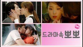 Download Video 드라마속 뽀뽀 모음 MP3 3GP MP4