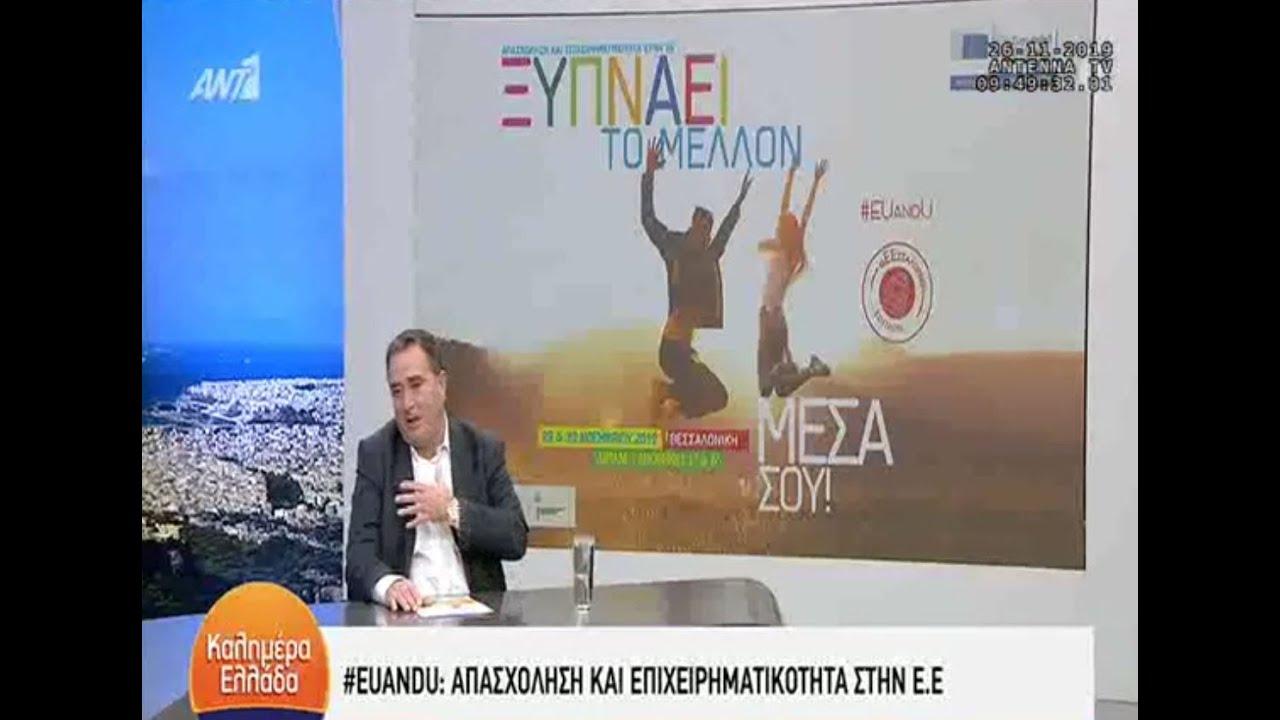 """Ο Επικ. Αντιπροσωπείας ΕΕ στην Ελλάδα: """"Καλημέρα Ελλάδα"""" Γιώργος Παπαδάκης   EuandU   ΑΝΤ1, 26/11/19"""