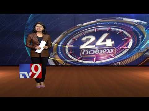 24 Hours 24 News || Top Headlines || Trending News 10-10-2017 - TV9