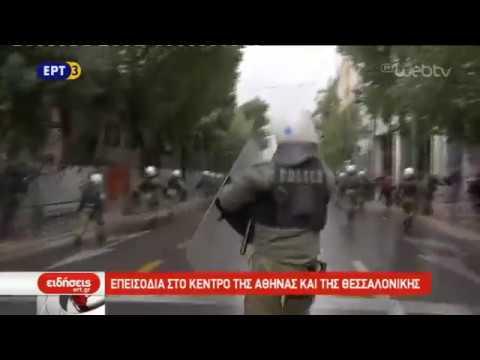 Επεισόδια στο κέντρο της Θεσσαλονίκης | 06/12/2018 | ΕΡΤ