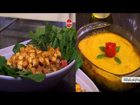 العرب اليوم - شاهد: طريقة إعداد كفتة سمك بالطماطم - فطيرة الراعي بالبطاطا - سلطة جبنة حلوم