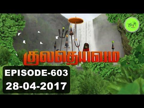 Kuladheivam SUN TV Episode - 603(28-04-17)
