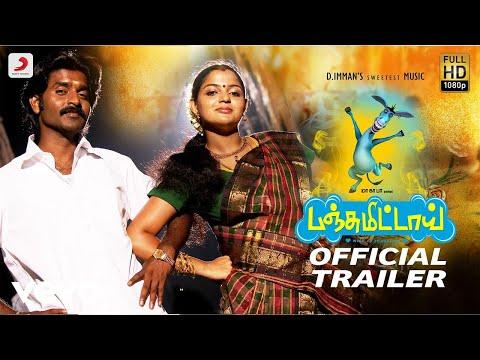 Panju Mittai - Official Tamil Trailer   D. Imman   Ma Ka Pa Anand