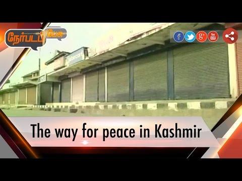 Nerpada-Pesu-The-way-for-peace-in-Kashmir-12-08-16-Puthiya-Thalaimurai-TV