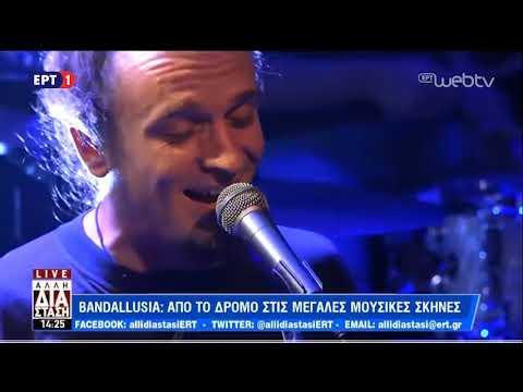 Bandallusia: Μια μπάντα που γεννήθηκε στο δρόμο