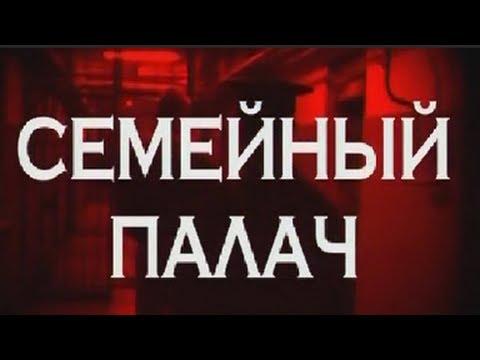 Следствие вели... с Леонидом Каневским - Семейные палачи