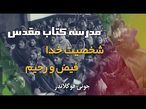 مدرسه کتاب مقدس - شخصیت خدا قسمت هشتم