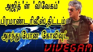 Ajith Vivegam  AK 57  Thala 57  Ajith Anirudh  Ajith Siva  Surviva song teaser from Ajith Kumar's Vivegam Ajith Kumars...
