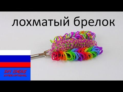 Как сделать брелок из резинок на ключи видео