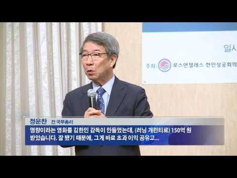 정운찬 전 총리 '동반 성장이 경제해법'  6.3.16  KBS America News