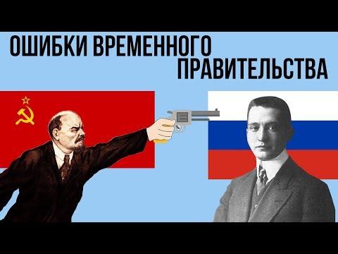 4 ОШИБКИ ВРЕМЕННОГО ПРАВИТЕЛЬСТВА - DomaVideo.Ru