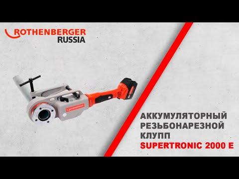 Новинка 2021 года - Аккумуляторный резьбонарезной клупп SUPERTRONIC 2000 E