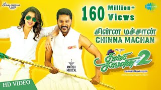 Video Chinna Machan | Lyrical | Charlie Chaplin2 | Prabhu Deva |Nikki Galrani |Amrish |Shakthi Chidambaram MP3, 3GP, MP4, WEBM, AVI, FLV Maret 2019