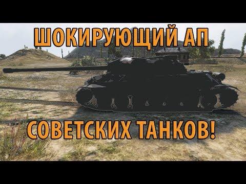 ШОКИРУЮЩИЙ АП СОВЕТСКИХ ТАНКОВ! МЫ ВСЕ ТАК ЭТОГО ЖДАЛИ! World of Tanks