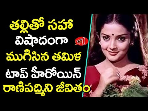 Malayalam Heroine Ranipadmini Life Tragedy Ending | Shocking Truths About Ranipadmini | Gossip Adda
