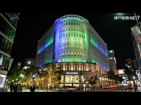 旧居留地をライトアップ 神戸
