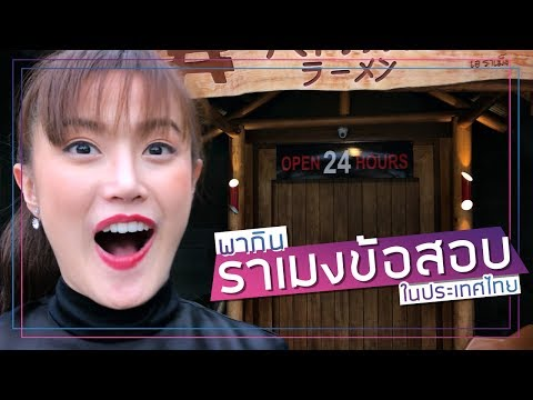 พากินราเมนข้อสอบในประเทศไทย A Ramen